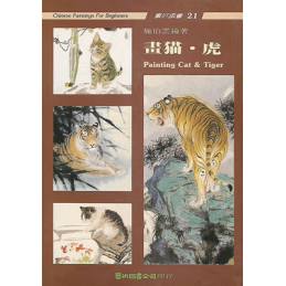 PAINTING CAT AND TIGER - CHINESE PAINTINGS FOR BEGINNER (SHIN PO-YUN)