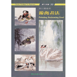 PAINTING SWIMMING FOWL - CHINESE PAINTING FOR BEGINNERS (HSING-CHIEN)