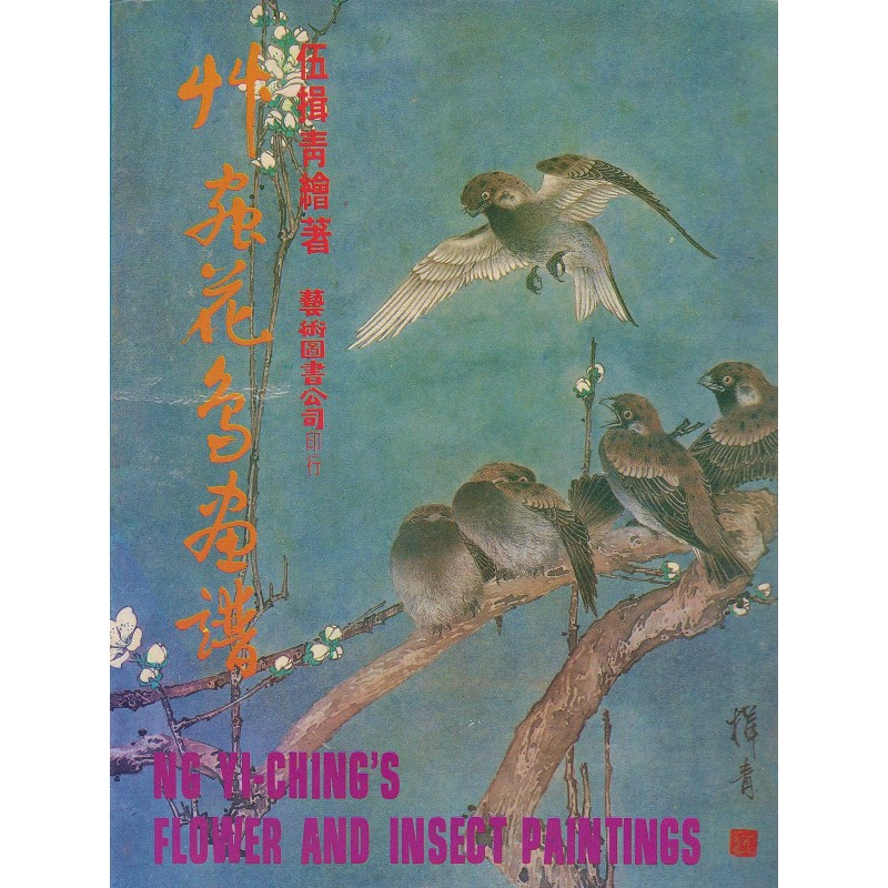 FLOWER AND INSECT PAINTINGS (NG YI-CHING'S)